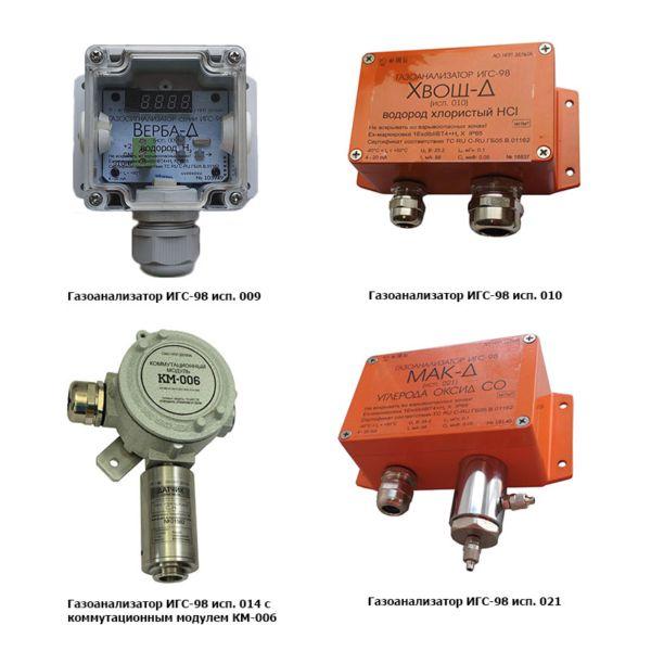 Газоанализатор ИГС-98 модификация Д, исполнения 009, 010, 014, 021